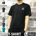ルコック Tシャツ メンズ 上 le coq sportif 吸汗速乾 ドライ UVカット 半袖 QMMPJA30ZZ 送料無料