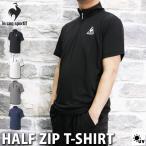 ルコック Tシャツ メンズ 上 le coq sportif 吸汗速乾 ドライ UVカット 半袖 ハーフジップ QMMPJA70ZZ 送料無料