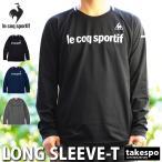 ルコック 長袖Tシャツ メンズ 上 le coq sportif ロンT ロゴT UVカット 吸汗速乾 長袖 QMMQJB01 送料無料 アウトレット SALE セール