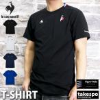 ルコック Tシャツ メンズ 上 le coq sportif 吸汗速乾 ドライ ストレッチ UVカット 半袖 QMMRJA03 送料無料 アウトレット SALE セール