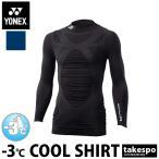 ヨネックス コンプレッションシャツ メンズ YONEX 長袖・ハイネック パワーインナー 加圧 STB1002 半額以下 訳あり アウトレット