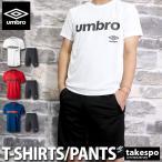 アンブロ Tシャツ・ハーフパンツ メンズ 上下 umbro 吸汗速乾 ドライ UVカット 半袖/ハーフ トレーニングウェア UMUPJA56 送料無料
