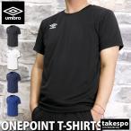アンブロ Tシャツ メンズ 上 umbro 吸汗速乾 ドライ UVカット ワンポイント 半袖 UMUPJA61 送料無料