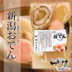 新潟の老舗かまぼこ店竹徳の「新潟おでん2個セット」 【包装 のし名入れ】