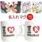 名入れ プレゼント ギフト ディズニー ミッキー ミニー ドナルド デイジー ペア キス マグカップ 結婚祝い グラス /マグカップ/ PA