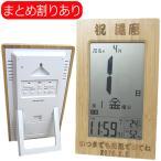 名入れ 竹製 日めくり 電波時計 木製 還暦祝い 誕生日 敬老の日 プレゼント ギフト 時計 デジタル カレンダー