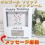 オルゴール ソリッド フォトフレーム  名入れ プレゼント ギフト おしゃれ SMAP 世界に一つだけの花