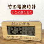 名前入り プレゼント 竹の電波時計 メッセージ彫刻 温度 湿度 T-01 置き時計 還暦祝い 周年記念 名入れ ノベルティ 和風 記念品  プレゼント /時計/ PA