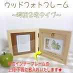 名入れ プレゼント ウッド フォトフレーム 写真2枚用 写真立て 木製 結婚祝い 出産祝い 還暦祝い ギフト プレゼント /フォトフレーム/