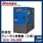 デンヨー 防音型 発電機 ディーゼルエンジン DCA-45LSKB