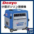 デンヨー 防音型 エンジン溶接 GAW-150ES2 (発電機兼用型/セル式)
