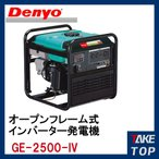 デンヨー インバーター発電機 ガソリンエンジン GE-2500-IV