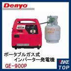 デンヨー インバーター発電機 プロパンガスエンジン GE-900P
