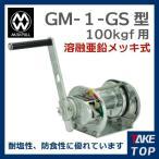 マックスプル工業 手動ウインチ (亜鉛メッキ式) 100kg GM-1-GS