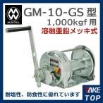 マックスプル工業 手動ウインチ (亜鉛メッキ式) 1ton GM-10-GS