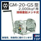 マックスプル工業 手動ウインチ (亜鉛メッキ式) 2ton GM-20-GS