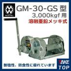 マックスプル工業 手動ウインチ (亜鉛メッキ式) 3ton GM-30-GS