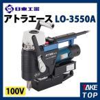 日東工器 アトラエース  携帯式 穴あけ機 低丈型手動タイプ LO-3550A 100V コクナイ