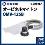 日東工器 オービタルマイトン 集塵機構付 空気式研磨機  デュアルアクションエアサンダ OMV-125B