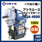 日東工器 アトラエース・クイックオート 携帯式 磁気応用穴あけ機 全自動・高効率タイプ  QA-4000 100V