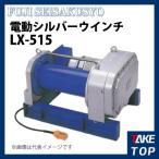 富士製作所 電動シルバーウインチ 三相200V 超軽量パラレルタイプ 直接操作方式 出力2.2kW LX-515