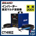 RILAND インバーター 単相200V 溶接機 直流マルチ溶接機 CT416-2