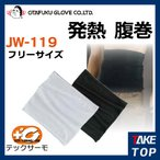 ショッピング防寒 おたふく手袋 発熱 腹巻 JW-119 ウェストウォーマー
