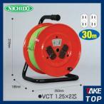 日動工業 電工ドラム 100V普通ドラム 2P15A 30m コードリール NR-304D