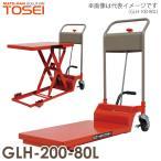東正車輌 低床型 昇降台車 200kg GLH-200-80L 油圧.足踏式 ゴールドリフター