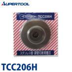 スーパーツール チューブカッター用替刃・替ロール TCC206H 適用カッター:旧型(TC206H・TC502H)
