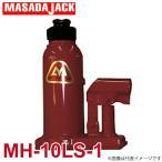 マサダ製作所 ロックナット付オイルジャッキ 10Ton MH-10LS-1