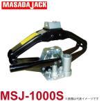 マサダ製作所 シーザスジャッキ 1000kg(1トン) MSJ-1000S 油圧式パンタグラフジャッキ ケース付
