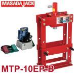 マサダ製作所 卓上矯正油圧プレス 電動ポンプボタンスイッチ仕様 MTP-10EP-B