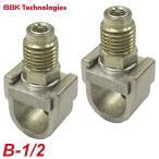 BBK ラインタップバルブ B-1/2 フロン回収関連及びアクセサリー