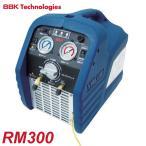 BBK フロン回収機 オイルレスフルオロカーボン回収装置 RM300 本体重量:15.7kg