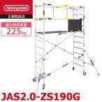 長谷川工業(配送先法人様限定) 組立式 高所作業台(ジッピー) JAS2.0-ZS190G 最大使用荷重:225kg
