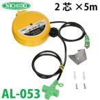 日動工業 オートリール トリプルコンセント 電線長5m 2芯タイプ 屋内型 AL-053