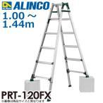 アルインコ (法人様名義限定) 伸縮脚付はしご兼用脚立 PRT-120FX 天板高さ:1.00〜1.44m 最大使用質量:100kg