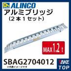 アルインコ/ALINCO(法人様名義限定) アルミブリッジ(2本1セット) SBAG2704012 有効長:2700mm 有効幅:400mm