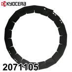 リョービ/RYOBI 刈刃カバー 刈払機用 アクセサリー 2071105