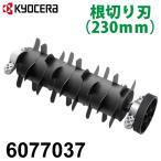 リョービ/RYOBI 根切り刃 230mm用 6077037 LM-2310/BLM-2300用