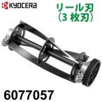 リョービ/RYOBI 芝刈機用 リール刃 230mm 3枚刃 6077057 LM-2310用