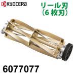 リョービ/RYOBI 芝刈機用 リール刃 280mm 6枚刃 6077077 LM-2810用
