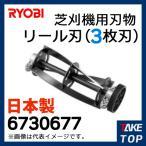 リョービ/RYOBI 芝刈機用 リール刃 230mm 3枚刃 6077057 BLM-2300用