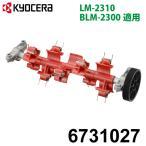 リョービ/RYOBI サッチング刃 セット 230mm用 6731027 LM-2310/BLM-2300用