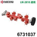 リョービ/RYOBI サッチング刃 セット 280mm用 6731037 LM-2810用