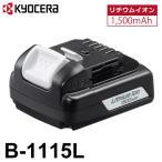 リョービ/RYOBI 電池パック B-1115L リチウムイオン 10.8V 1,500mAh 3400181 バッテリー