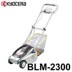 リョービ/RYOBI 充電式 芝刈機 リール式 刈込幅230mm 2面研磨刃 BLM-2300 折りたたみ収納可