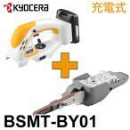 リョービ 充電式 電動やすりセット BSMT-BY01 スーパーマルチツール BSMT-1800/BY01