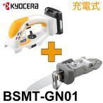 リョービ 充電式 電動のこぎりセット BSMT-GN01 スーパーマルチツール BSMT-1800/GN01